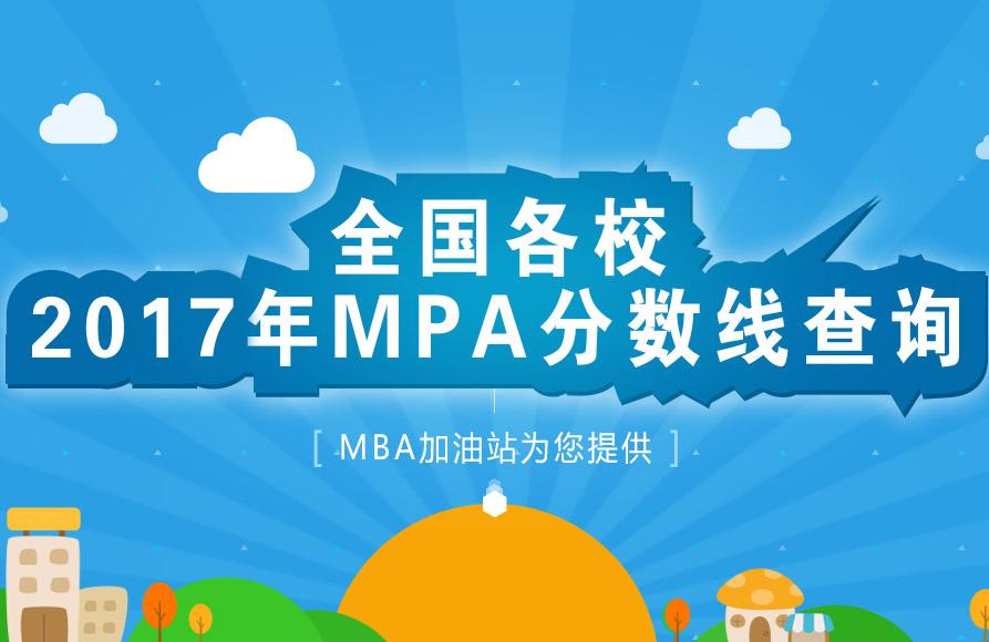 2017各校MPA分数线汇总
