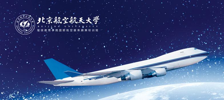 2018年北京航空航天大学MPA双证提前面试通知