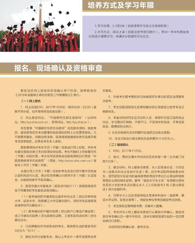 2018年西安交通大学(非全日制)MPAcc招生简章
