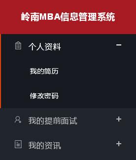 2018年中山大学岭南学院MBA提前面试时间