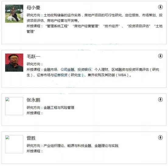 2018MPAcc报考:重庆工商大学复录详情
