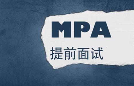外经济贸易大学MPA 提前复试 实施方案