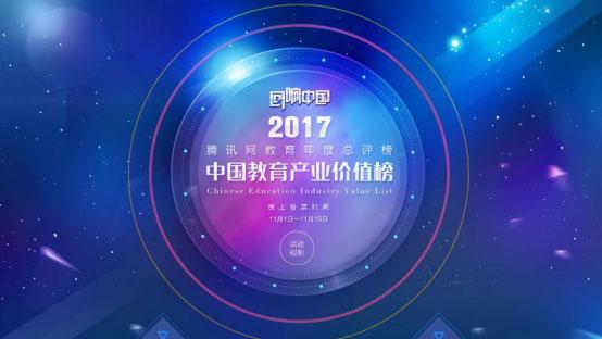 友课网校实力入围2017回响中国·腾讯网教育年度总评榜