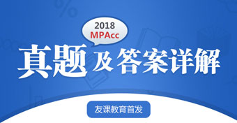 2018MPAcc真题答案