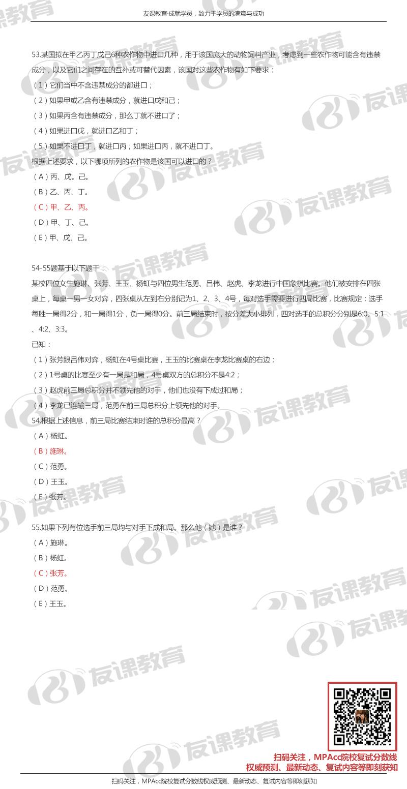 mpacc逻辑6-6.jpg