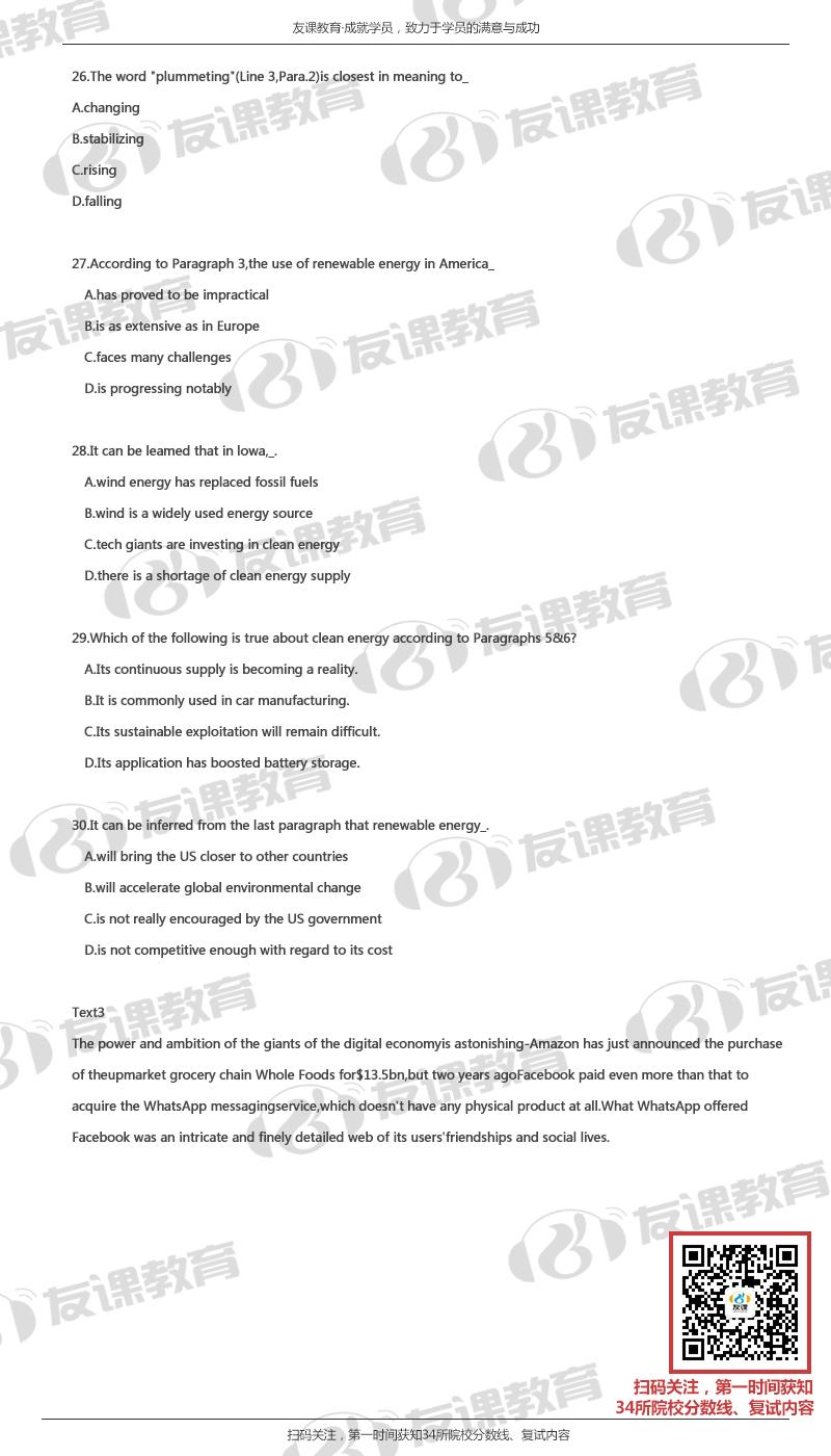 mba英语真题4-4(最终版).jpg