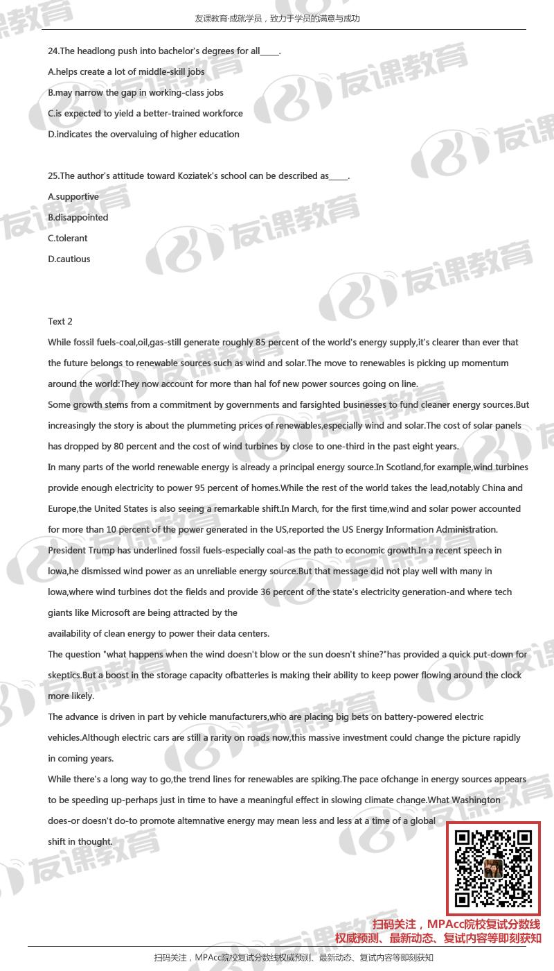 mpacc英语真题3-3(最终版).jpg