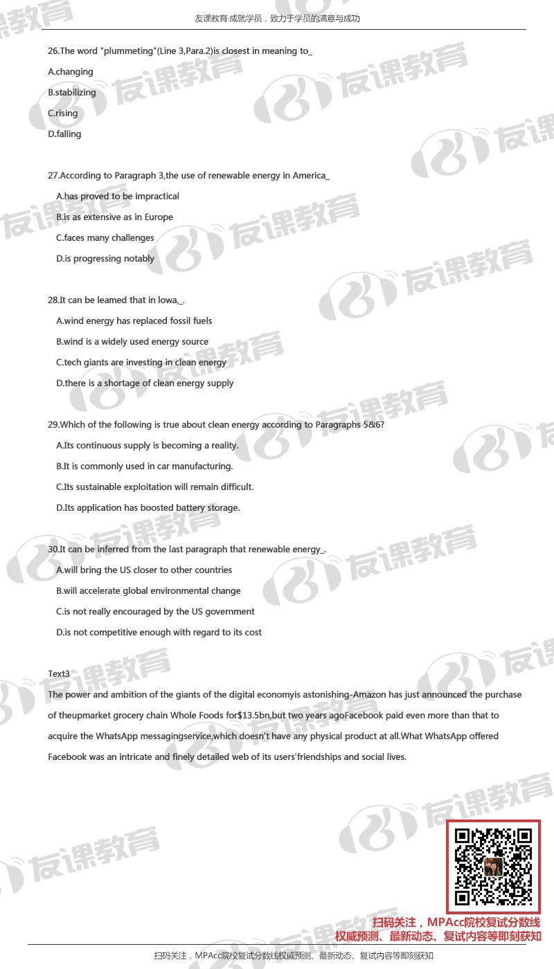 mpacc英语真题4-4(最终版).jpg