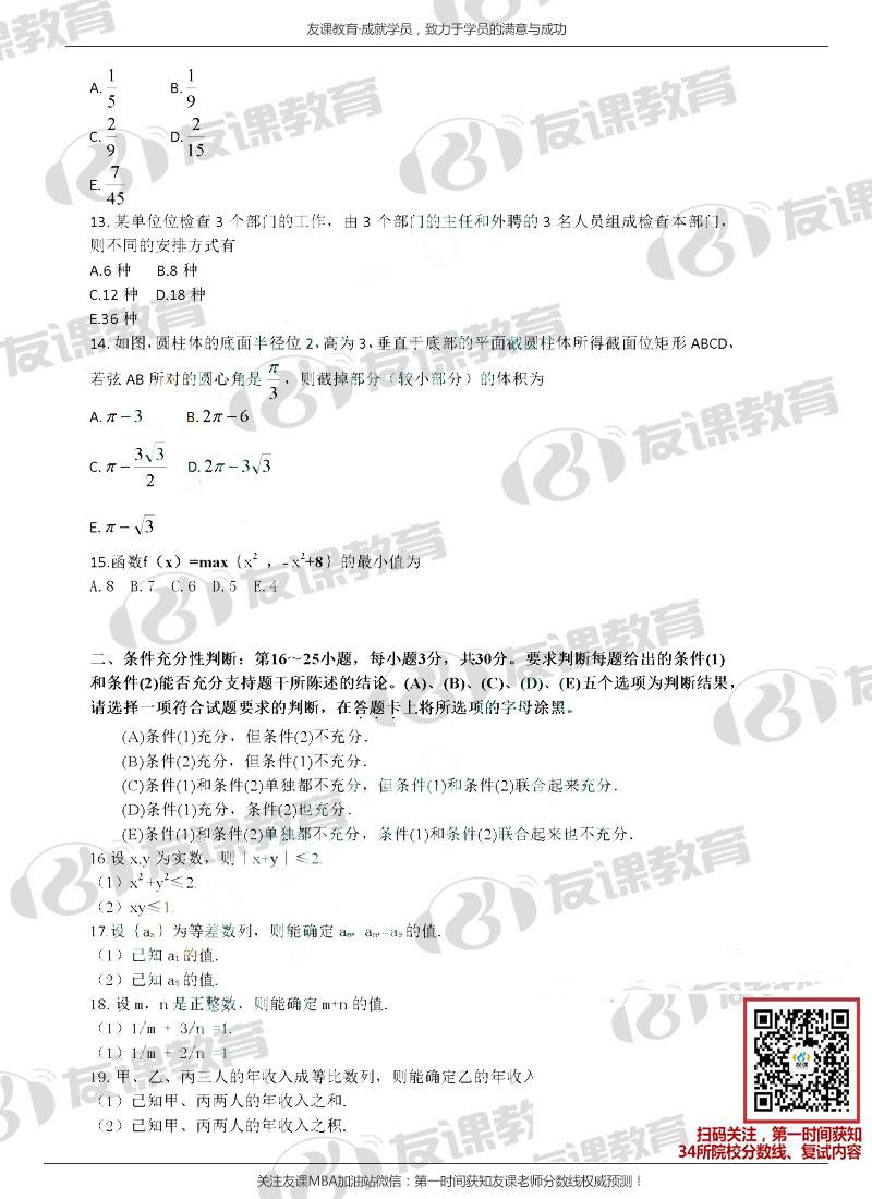 MBA数学3.jpg