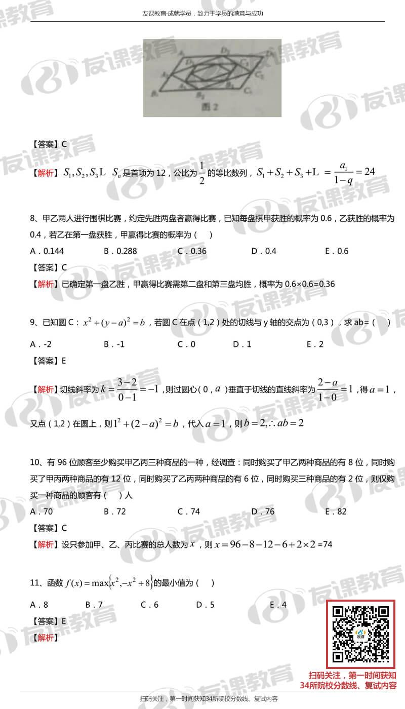 mba数学真题及解析3-3(最终版).jpg