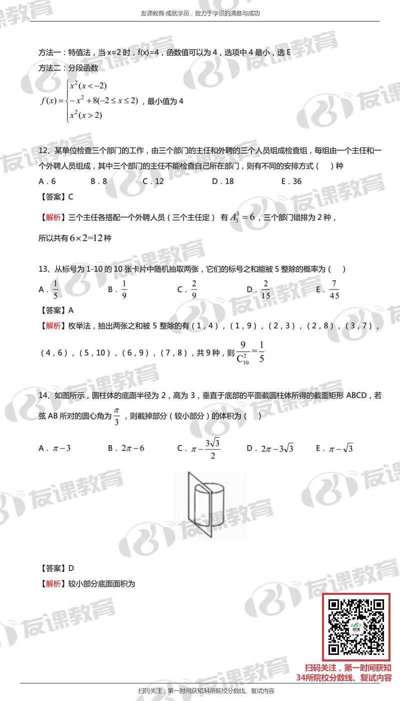 mba数学真题及解析4-4(最终版).jpg