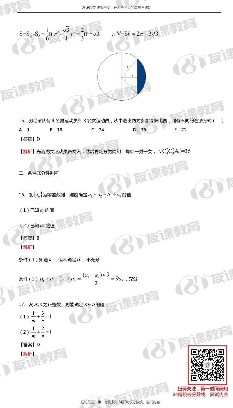 mba数学真题及解析5-5(最终版).jpg
