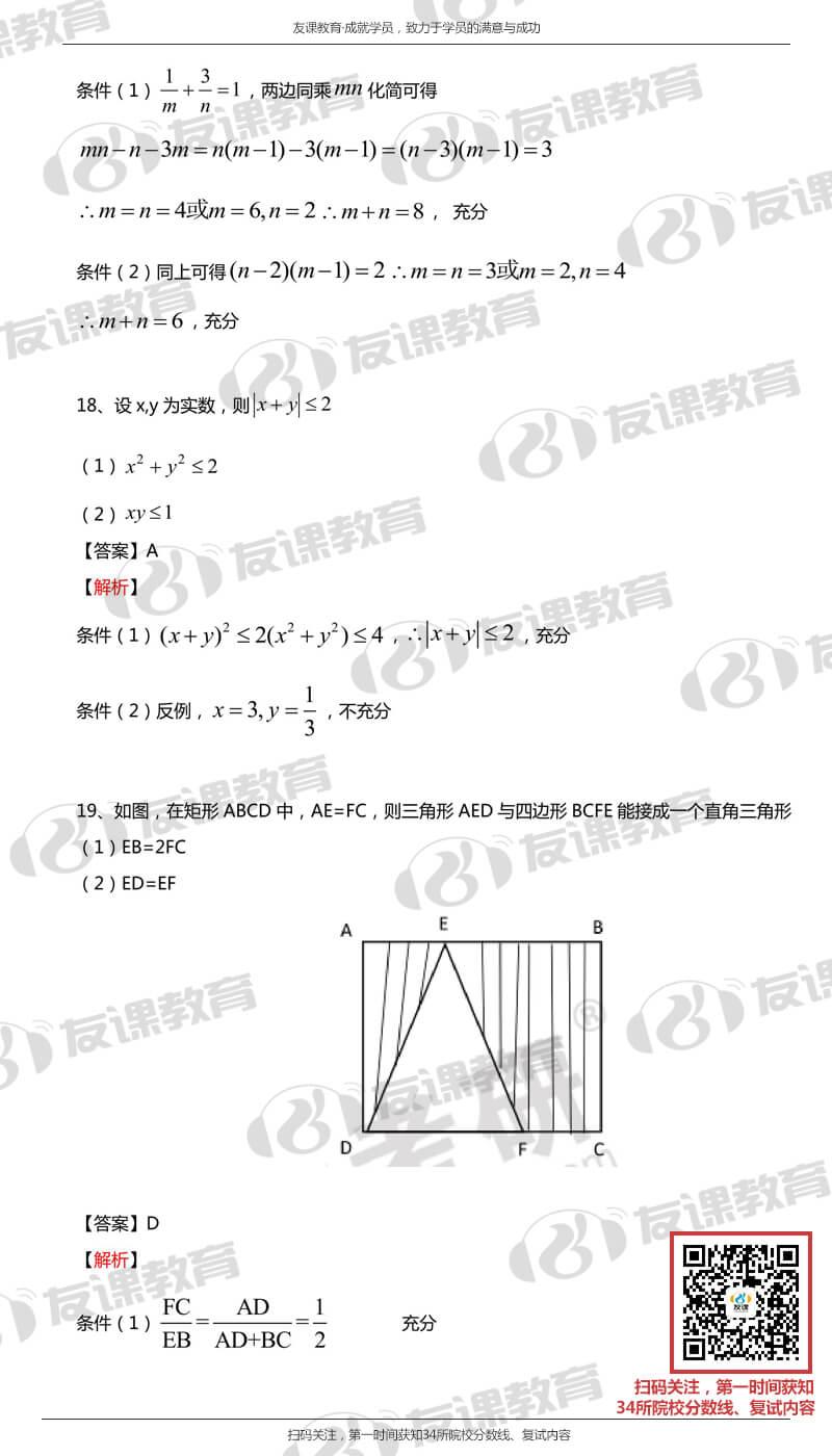 mba数学真题及解析6-6(最终版).jpg