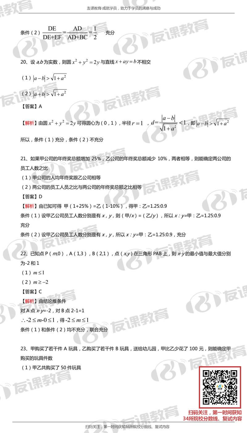 mba數學真題及解析7-7(最終版).jpg