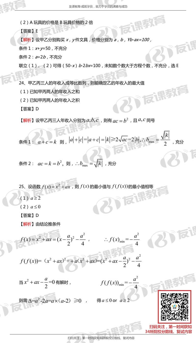 mba数学真题及解析8-8(最终版).jpg