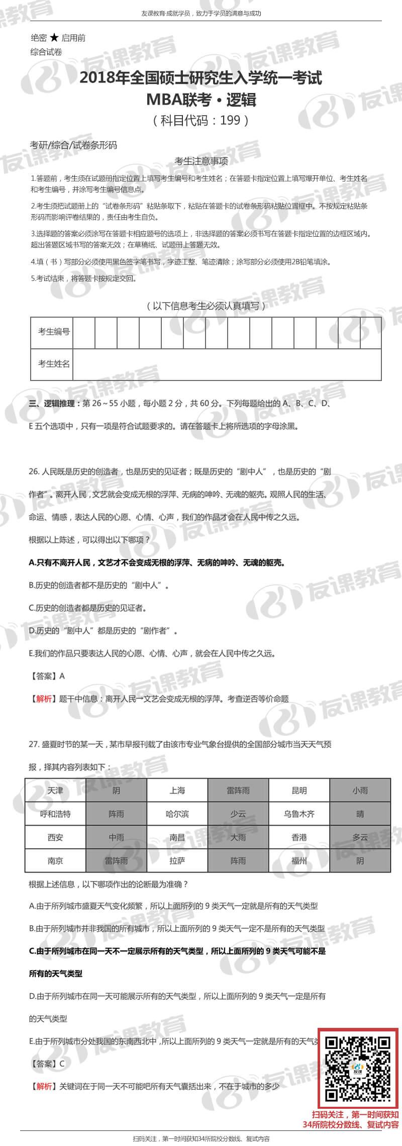 2018MBA联考逻辑真题及解析1(友课教育版).jpg