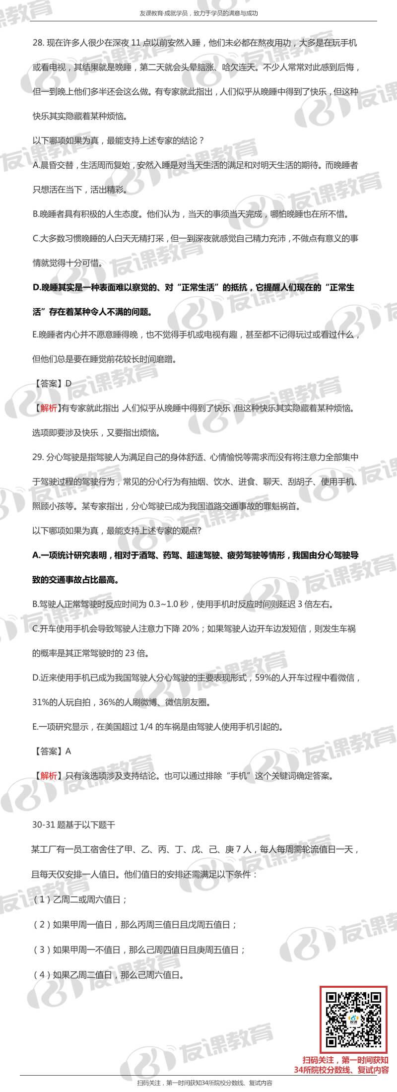 2018MBA联考逻辑真题及解析2(友课教育版).jpg