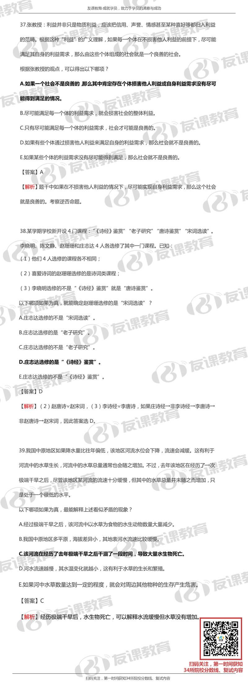 2018MBA联考逻辑真题及解析5(友课教育版).jpg