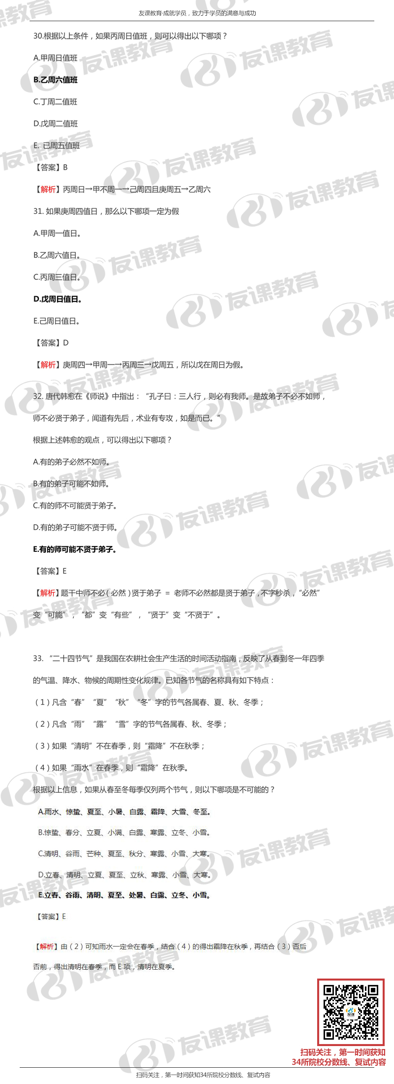 2018MBA聯考邏輯真題及解析3(友課教育版).jpg