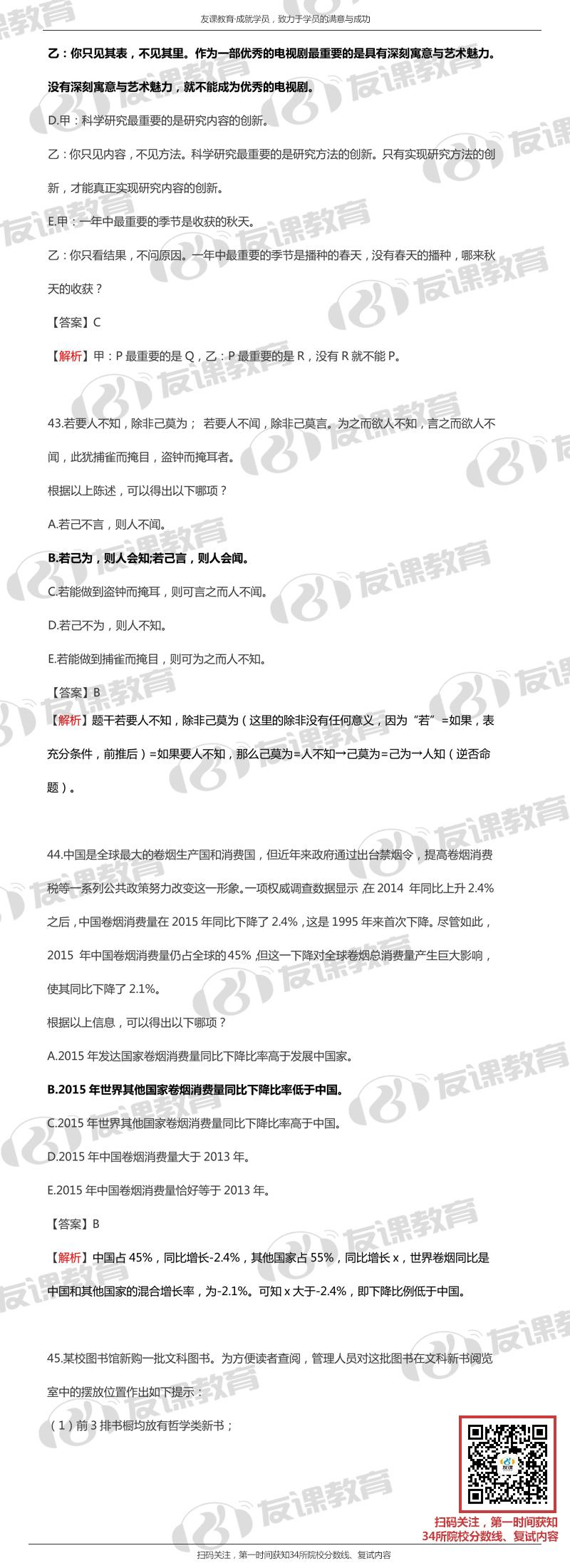 2018MBA联考逻辑真题及解析7(友课教育版).jpg