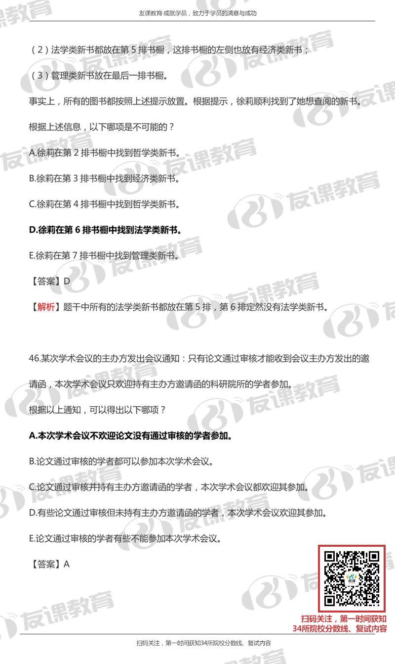 2018MBA联考逻辑真题及解析8(友课教育版).jpg