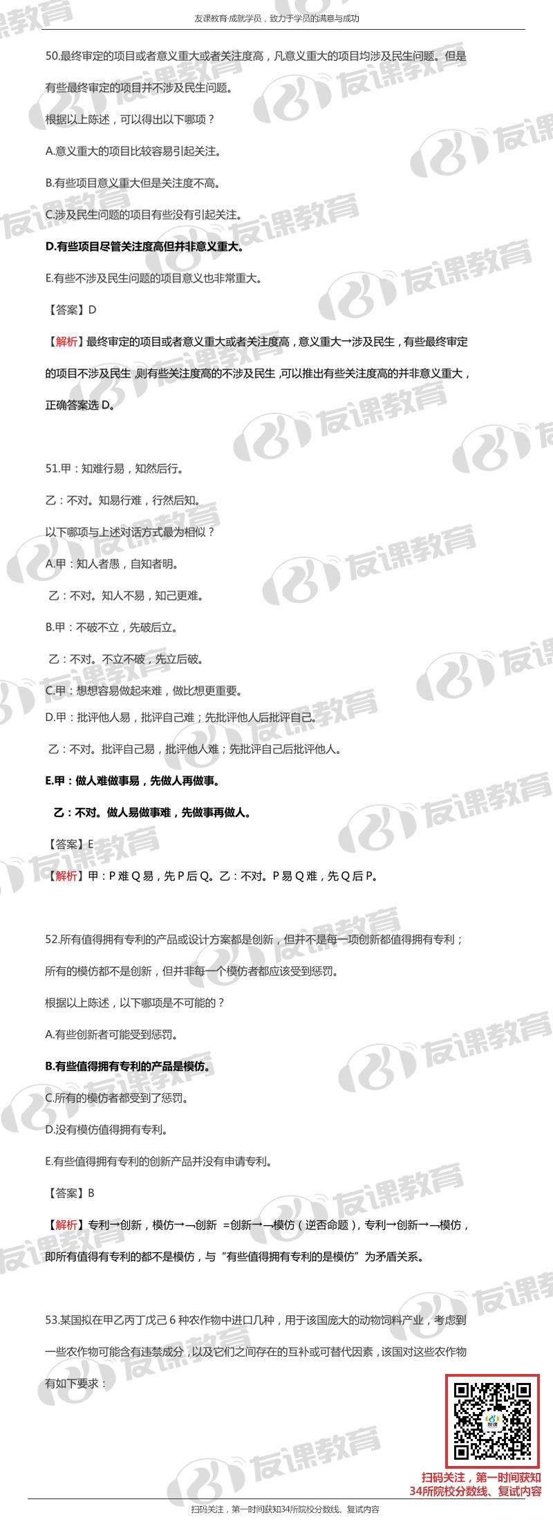 2018MBA聯考邏輯真題及解析10(友課教育版).jpg