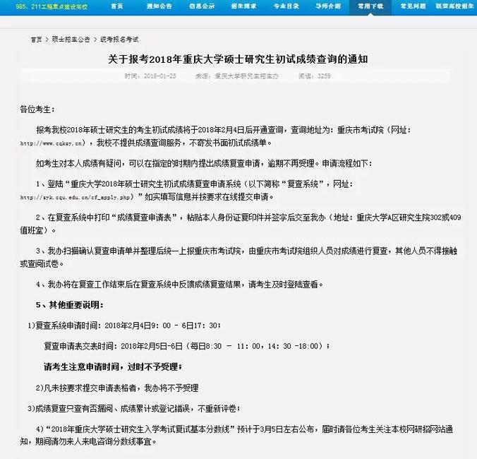 2018重慶大學碩士研究生初試成績查詢通知