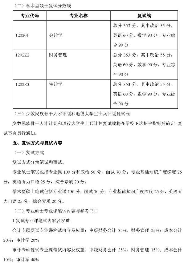 2018中南财经政法大学MPAcc复试调剂办法