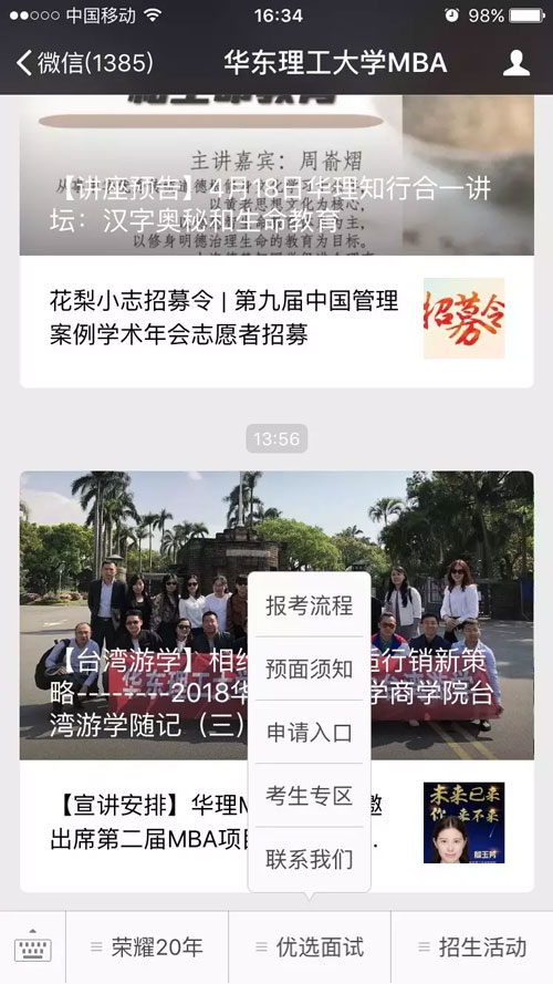 2019华东理工大学MBA考生服务系统(含提前面试)正式上线