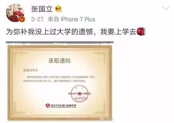胡彦斌入学北大读MBA,优秀的人会更优秀!