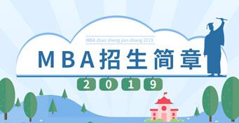 2019MBA招生簡章