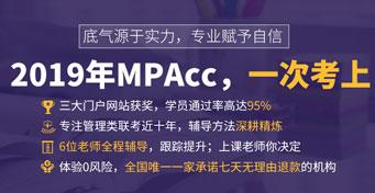 2019MPAcc笔试简章