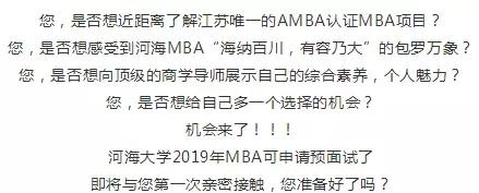 河海大学2019年MBA可申请预面试啦!