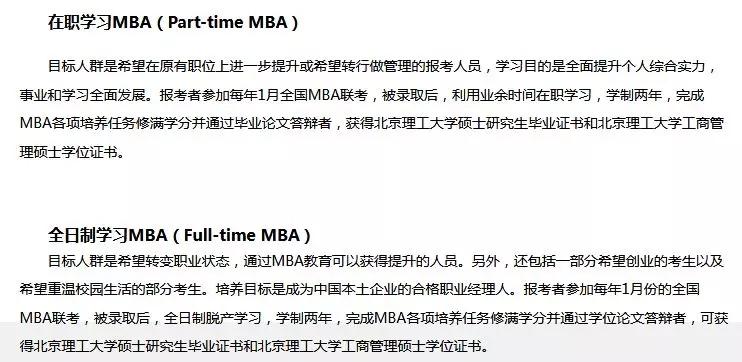 2019年的MBA提前面试出现了很多新变化