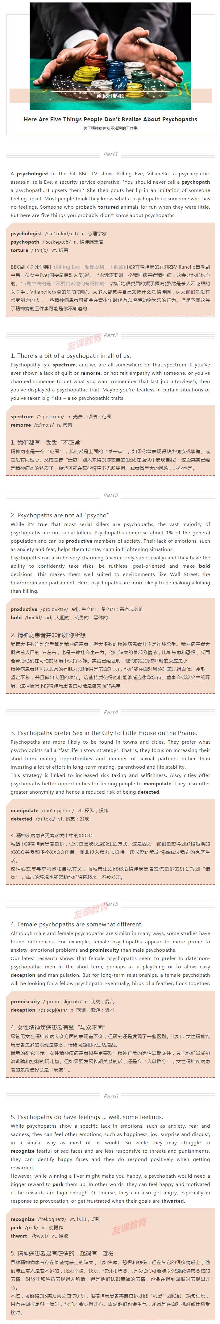 英语外刊精选:关于精神病你所不知道的五件事